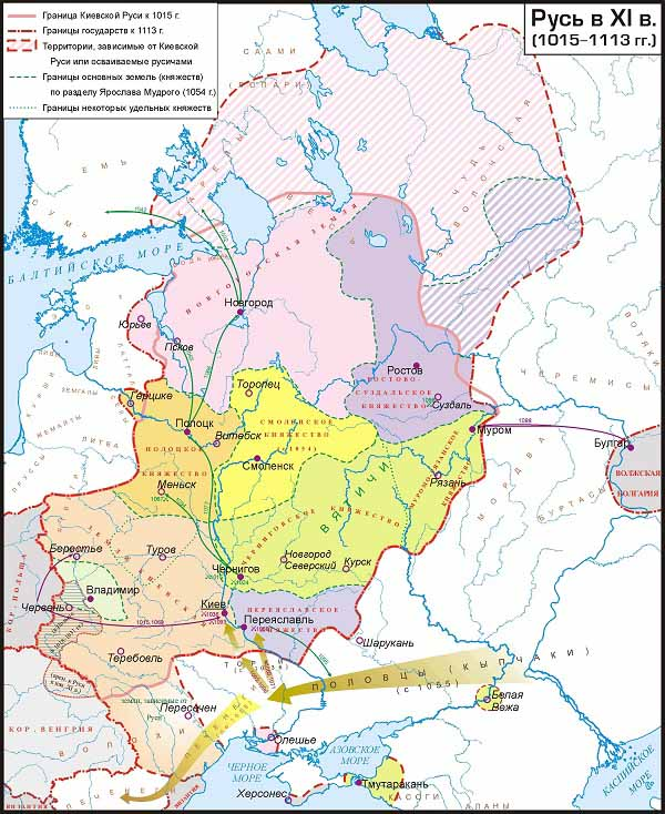 Русь при Ярославичах. 1015-1113 гг.