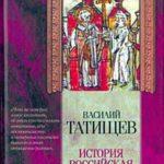 О древнем правительстве Русском и других пример.