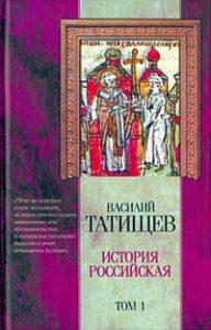 В.Н. Татищев История Российская. Том 1.