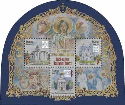 Полоцкая епархия 1025-летие Полоцкой епархии
