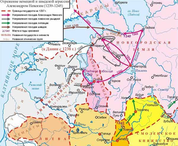Отражение немецкой и шведской агрессии. 1239 - 1245 годы.