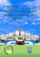 Визит Иоанна Павла II в Украину