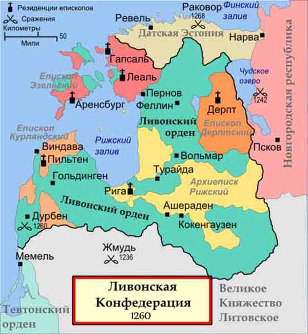 Раковорская битва. Ливонская конфедерация. 1268 год