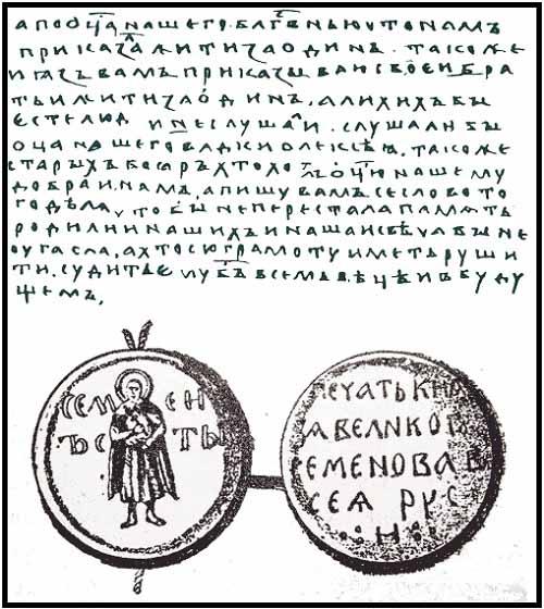 Завещание и печать Симеона Иоанновича Гордого
