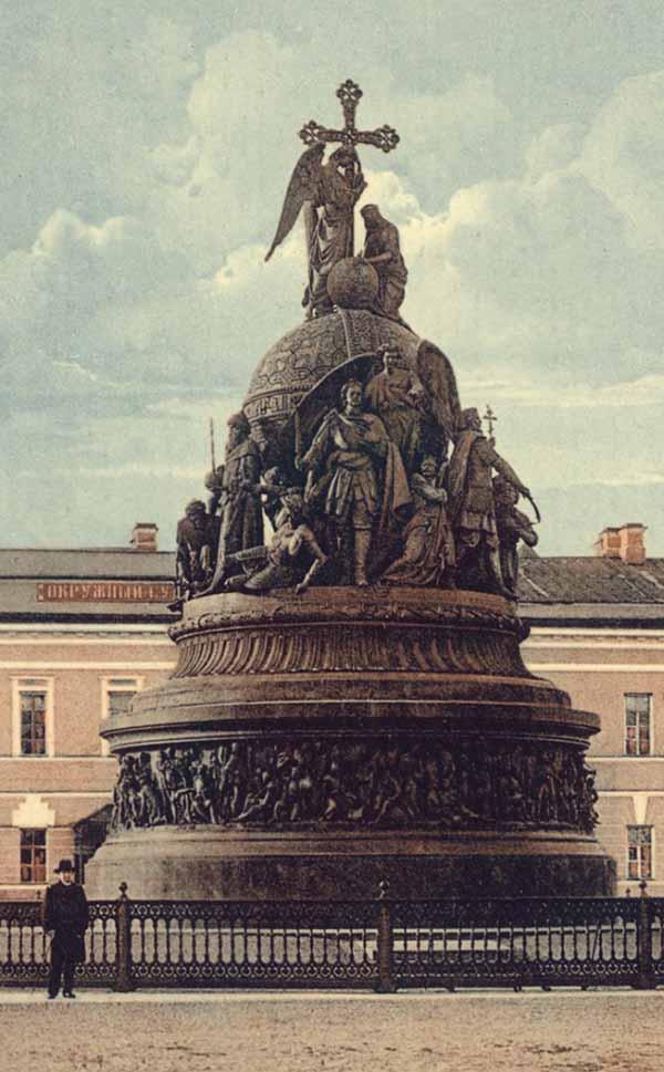 """Памятник """"Тысячелетие России"""" 1862 год."""