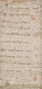 Письмо Тимура к королю Франции Карлу VI от 1402 года