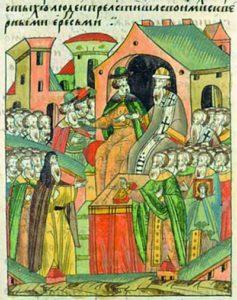 Московский Собор 1490 года на еретиков-жидовствующих