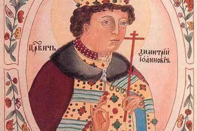 Царевич Димитрий Иоаннович