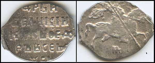 Монета с именем Фёдор и аверсом образца монет Бориса Годунова