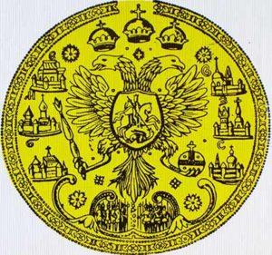 Большая государственная печать Алексея Михайловича. 1667 год