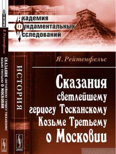 Яков Рейтенфельс Сказания светлейшему герцогу Тосканскому Козьме Третьему о Московии