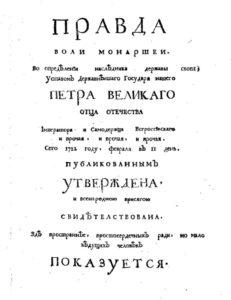 Указ о престолонаследии. 1722 год