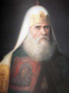 Патриарх Адриан десятый Патриарх Московский
