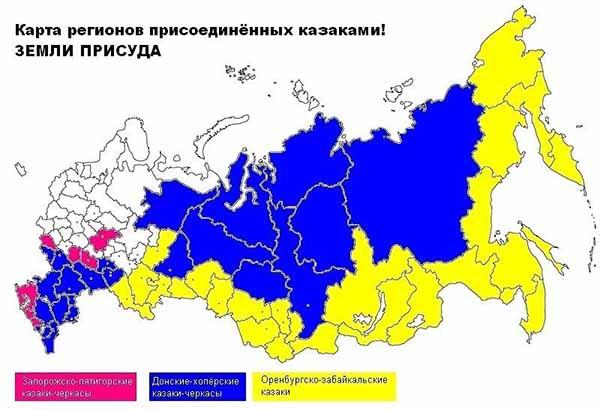 Карта земель присоединённых казаками