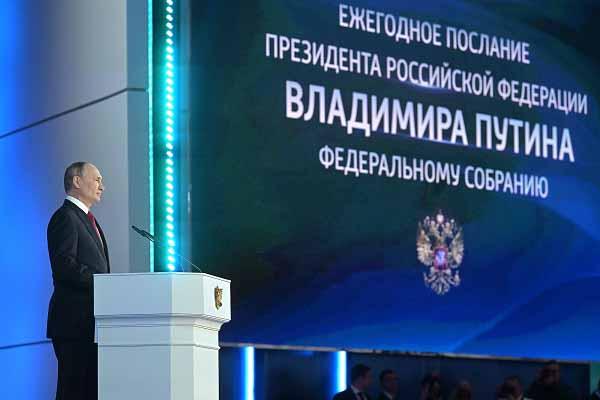 Послание Владимира Путина Федеральному собранию.15.01.2020