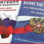 Полный текст поправок в Конституцию Российской Федерации. 2020 год.