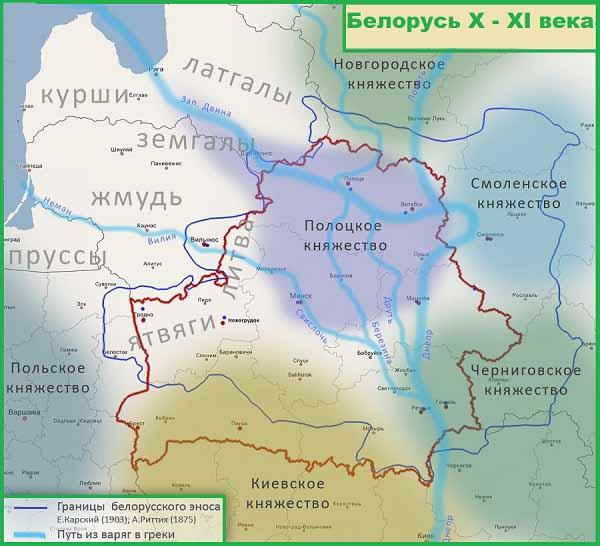 Полоцкое княжество X-XI века