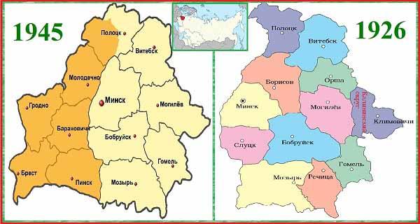 Территория Белорусси на 1926 и 1945 годы
