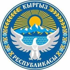 Герб Киргизской Республики