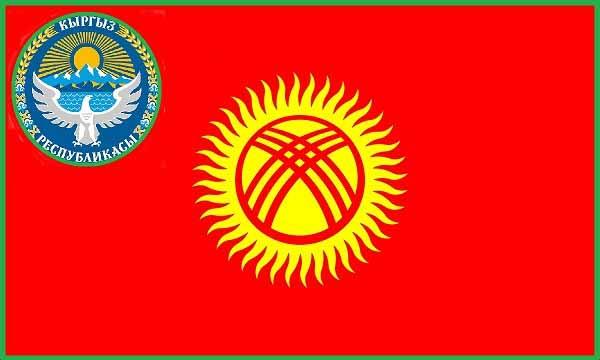 Флаг и Герб Киргизской Республики