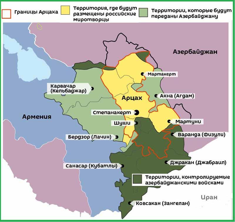 Нагорный Карабах 10.11.2020