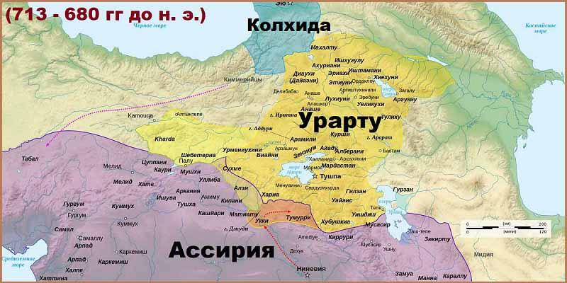Араратское царство к 700 году до нашей эры