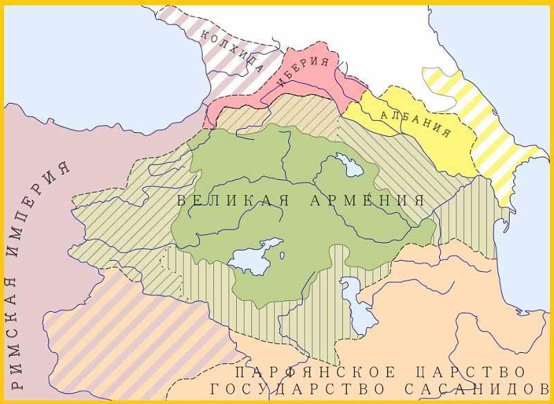 Великая Армения I-IVвв. Заштрихованы земли Великой Армении, отошедшие к соседним государствам после раздела в 387 года