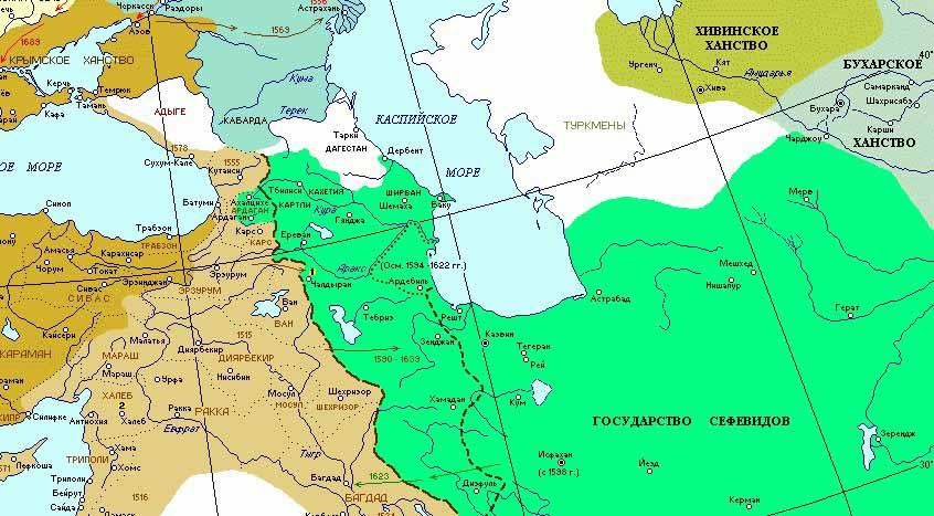 Государство Сефевидов XVI-XVIIвв
