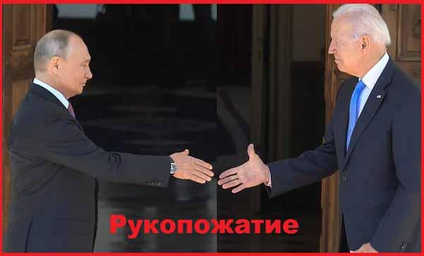 Рукопожатие президентов РФ и США