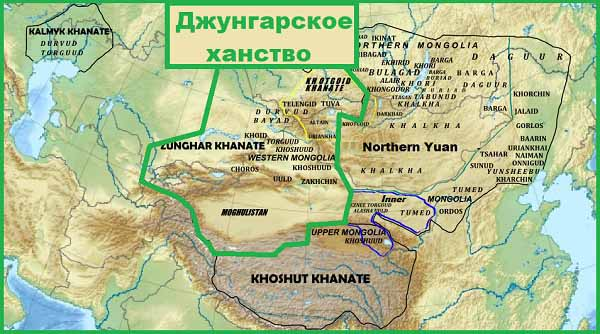 Джунгарское ханство XVII-XVIIвв