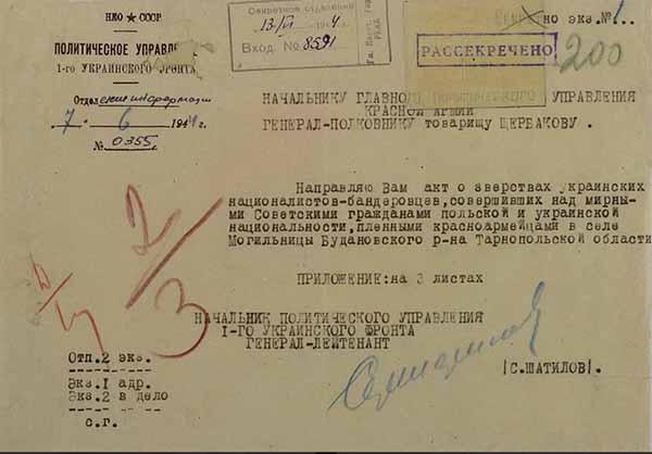 Архив Минобороны РФ Документ 1