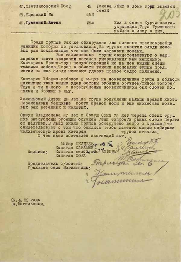 Архив Минобороны РФ Документ 2